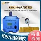 RJDJ-6电火花防腐层检测仪防腐测厚厂家