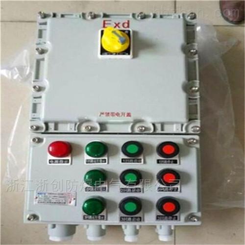 BXMD防爆配电箱 铝合金拼体