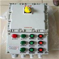 BXMD-BXMD防爆配电箱 铝合金拼体