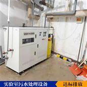 实验室用小型污水处理设备 凌科至通