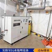 卫生院实验室废水处理设备 凌科至通