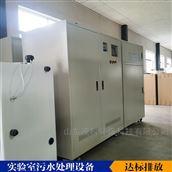 化验室污水处理设备 凌科至通