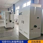化工金属实验室废水处理设备 凌科至通