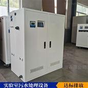 化工金属实验室污水处理设备 凌科至通