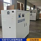 智能实验室废水处理设备 凌科至通