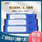 RJLED-4便携式工业射线照相底片观片灯