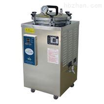 立式壓力蒸汽滅菌器30L