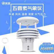 FT-WQX5五要素气象传感器