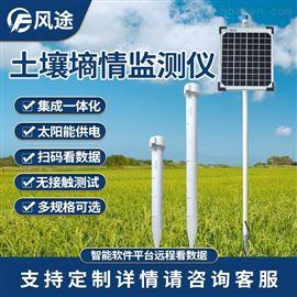 FT-TDR管式土壤墒情监测系统