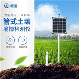 FT-TDR土壤墒情实时监测系统