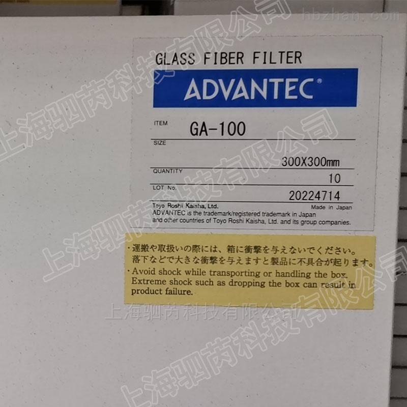 东洋GA-100系列玻璃纤维滤纸