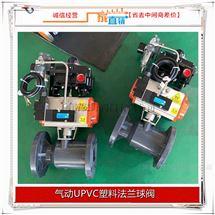 Q641F-10U气动UPVC塑料法兰球阀