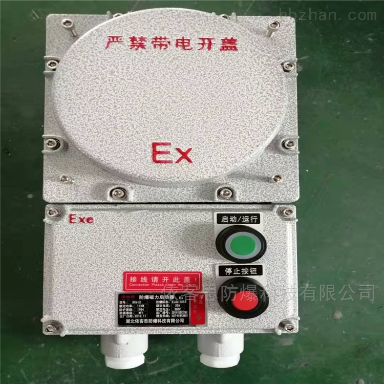 BQD53-50K水泵防爆启停控制器(IIB,IIC)