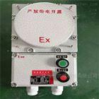 BQC5211KW 铝合金防爆磁力起动器