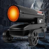 燃油取暖器养殖工业暖风机