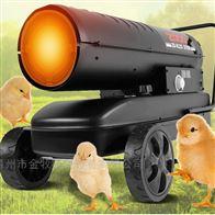 鸡舍猪舍升温用燃油暖风机
