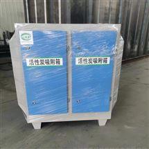 插板式蜂窝活性炭净化箱