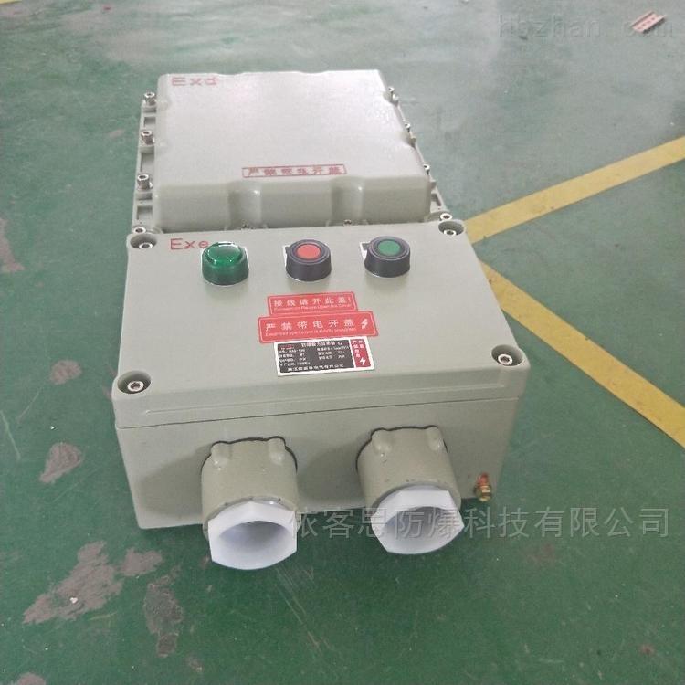 BQC52化工厂现场防爆电磁起动器磁力开关箱