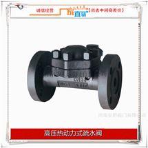 高压热动力式疏水阀