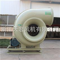 天宏F4-72-10C玻璃钢防腐离心风机