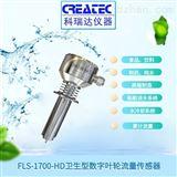 FLS-1700-HD科瑞达仪器 卫生型 数字化叶轮流量传感器