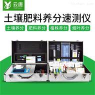 YT-TRB土壤养分检测仪厂家
