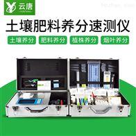 YT-TRB土壤测试仪厂家全新配置