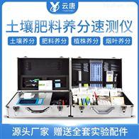 YT-GP01测土仪厂家包邮
