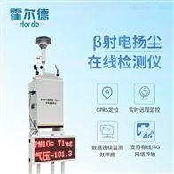 HED-JYC01β射线扬尘在线监测仪
