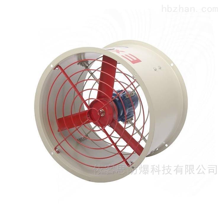 BT35-11-2.8#/220V防爆轴流排风机