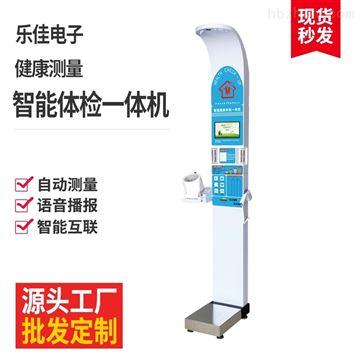 HW-900A智能体检设备健康一体机