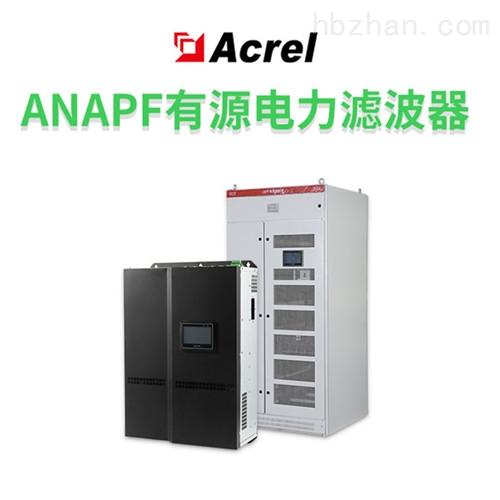 污水厂APF有源电力滤波器方案