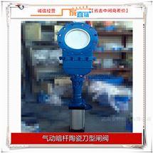 DMZ673TC气动暗杆陶瓷刀型闸阀