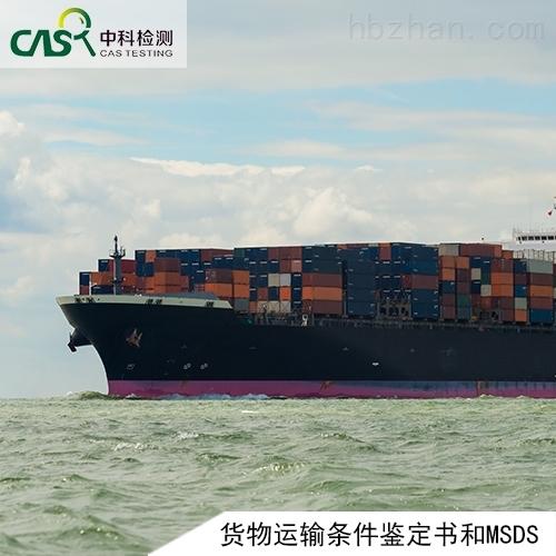 货物运输条件鉴定-资质认定