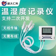 RS-WS-WIFI-6-*建大仁科WiFi型温湿度记录仪