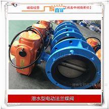 D941X潜水型电动法兰蝶阀