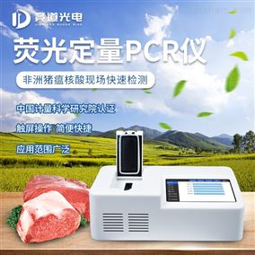 JD-PCR16非洲猪瘟检测实验方案