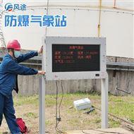 FT-FB罐区气象监测装置
