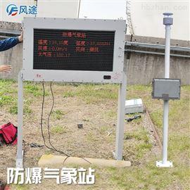 FT--FB防爆一体化气象仪