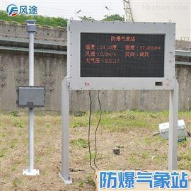 FT-FB防爆气象仪