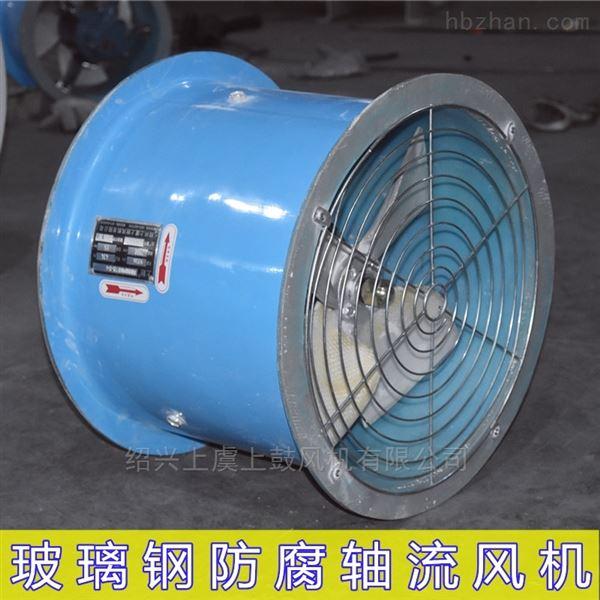 FT35-6.3玻璃钢轴流风机 污水厂壁式排风机