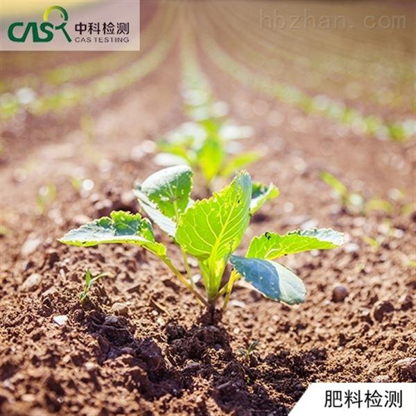 肥料元素分析检测