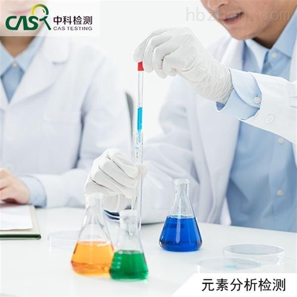 元素分析检测