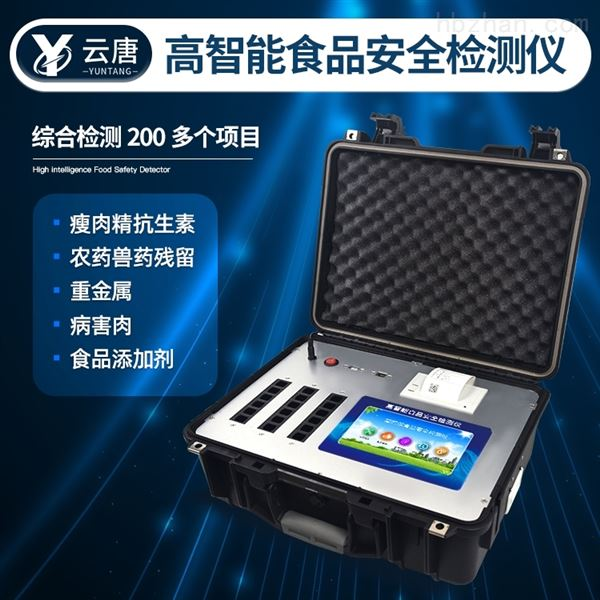 云唐新研发(高智能)食品安全速测仪
