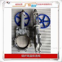 PZ73W-10NR锅炉高温排渣阀