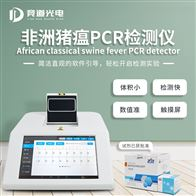 JD-PCR16非洲猪瘟快检设备