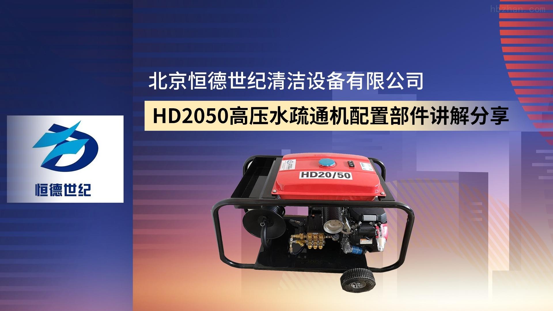 HD2050高压水疏通机配置部件讲解分享