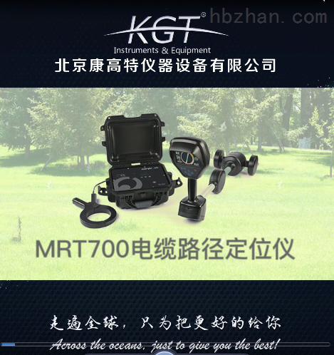 MRT-700地埋管道及电缆定位仪