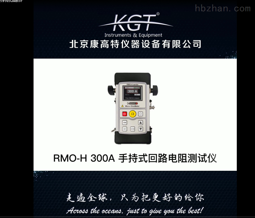 RMO-H系列手持式微欧计