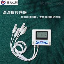 RS-WS-ETH-Y以太网多探头温湿度记录仪